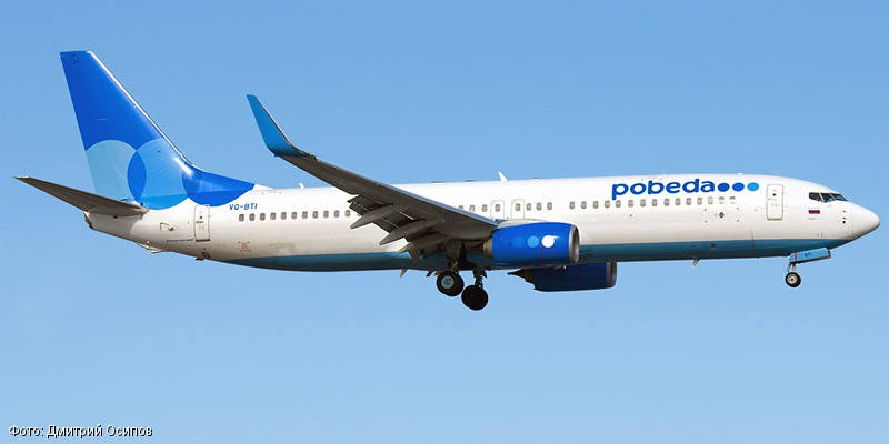 Авиакомпания Победа: авиабилеты и расписание рейсов