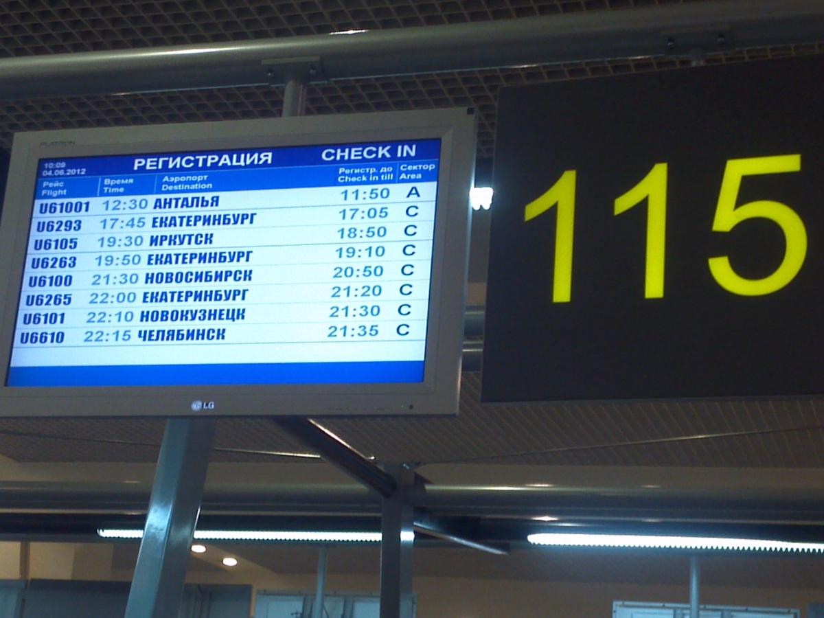 Билеты самолет анталия москва купить билет на самолет мурманск анапа