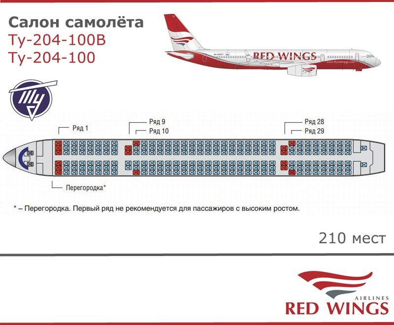 Также компоновка самолета, маршрут последнего полета.