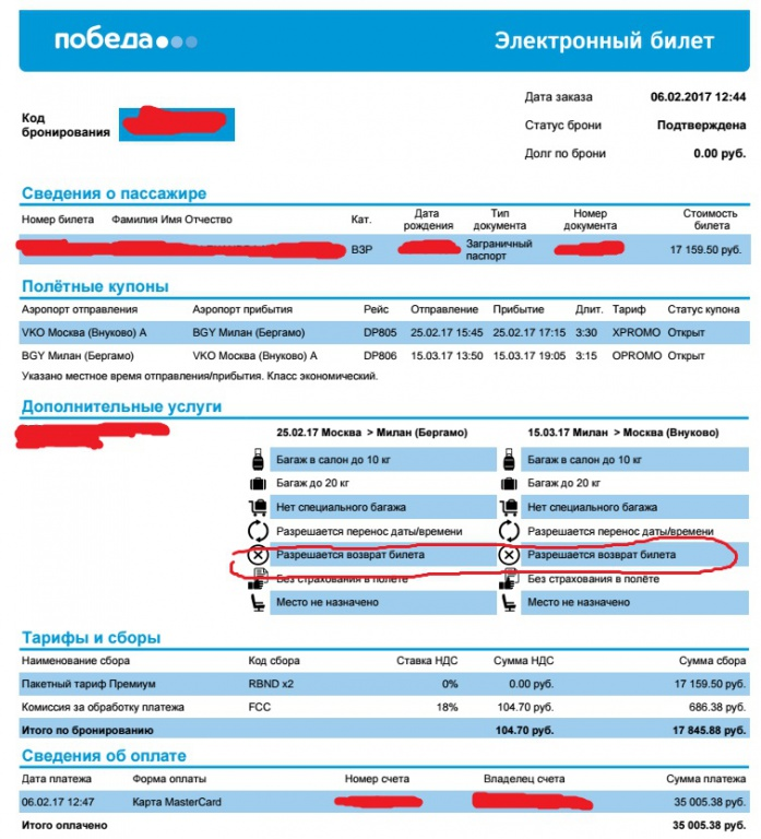 Купить авиабилет онлайн сайт победа москва махачкала авиабилеты купить